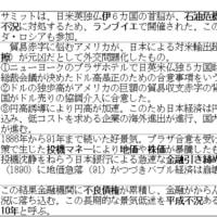 バブル経済から平成不況(5事項年代順)◇A近現728