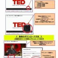 何度見ても飽きない、世界最高峰の講演「TED」紹介、英語の勉強にも最適