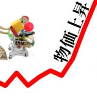 金融リテラシーを身に付けよう PART5(インフレの波に負けないために)