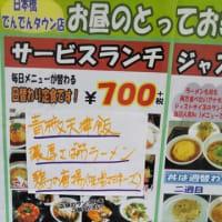 本日のランチは餃子の王将日本橋でんでんタウン店へ。サービスランチと餃子1人前を。餃子無料券は本日ですべて消費。サービスランチの見本はすべて捨てられるのでもったいないと思っていましたが、