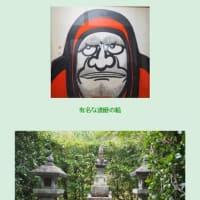 ■【カシャリ! ひとり旅】 京都の紹介 等持院 庭園と紅葉、達磨の絵で知られる隠れた名所
