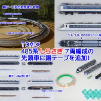 ◆鉄道模型、TOMIXさん、「485系 しらさぎ」7両編成の先頭車に銅テープを追加!