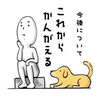 はじめまして!たぉです