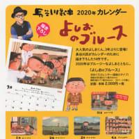 長谷川義史2020年カレンダーが到着!!