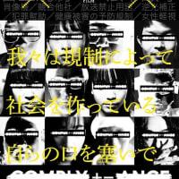 『COMPLY+-ANCE コンプライアンス』リモート舞台挨拶!!