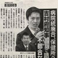 大阪イソジンの会が恫喝路線へ。橋下徹氏「優先的にPCR検査を受けたとは言わせない」、吉村大阪府知事「インサイダー取引と言ったら許さない」。市民の皆さん、安心してください。たいしたことないです(笑)。