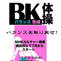 NHKカルチャー教室梅田校 BK(バランス形成)体操教室