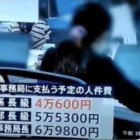 『GoToキャンペーン』は大手旅行代理店と自民党が仕掛けた『強盗キャンペーン』😱