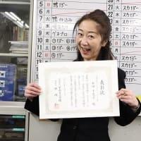 【受賞】ピッコロ劇団員 本田千恵子