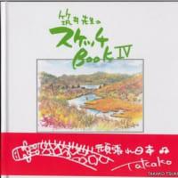 本)筑井先生のスケッチBook 4