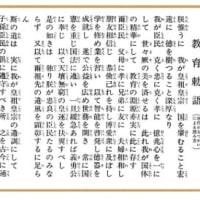 柴山文科相 / 「(教育勅語を)アレンジした形で今の道徳等に使える分野は十分にある、と言う意味では普遍性が見て取れる」