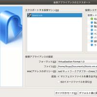 VirtualBox 6.0の翻訳が完了しました。