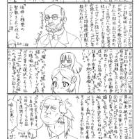 4月14日と『涼宮ハルヒの驚愕』…NHKも『大本教』ネタを放送する時代。