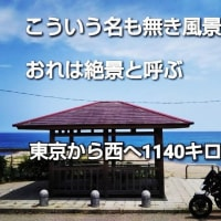 西日本22日間の旅を1.2万円で