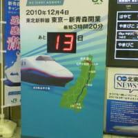 東北新幹線延伸開業残り2週間♪