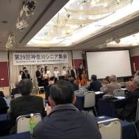 第29回神奈川シニア集会が開催されました