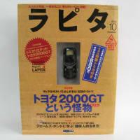 絶版トミカリミテッド ラピタ限定バージョン トヨタ2000GT(LAPITA本誌付)