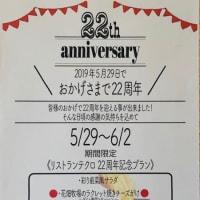 22周年記念プラン♫