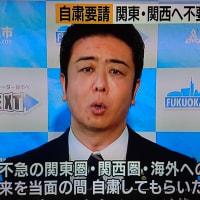 【感染者急増】福岡県と市、週末外出自粛要請~これで大丈夫?