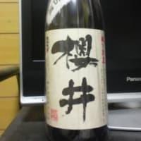 造り酒屋 櫻井 瓶貯蔵古酒