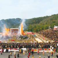 阿含の星まつり‼ 令和2年2月9日 京都 火祭り