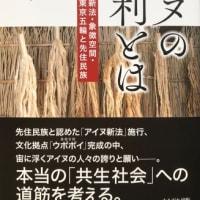 新刊『アイヌの権利とは何か 新法・象徴空間・東京五輪と先住民族』