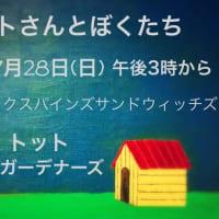 予約受付中!2019.7.28(日)ザ・ガーデナーズライブ@六本松シックスパインズサンドウィッチズ