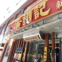 中華街に来たらフカヒレも食べて見たい。そんな専門店なら「廣翔記」もよいかもしれない。