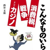西谷文和さん、24日(金)にロフトプラスワンウェストに出演へ!