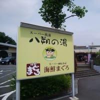ヨコヤマユーランド緑(神奈川県横浜市)入浴体験記