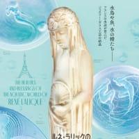 箱根ラリック美術館『ルネ・ラリックの水のかたち』箱根 自然薯の森 山薬
