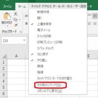 エクセル2019【オブジェクトの選択】を表示する。