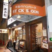 外食産業応援!【STICK and SPOON(幸福のハンバーグ)】