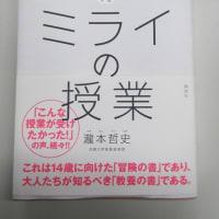 ミライの授業×滝本哲史×読書の秋