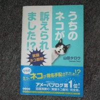 「うちのネコが訴えられました!? 実録ネコ裁判 」山田タロウ/著