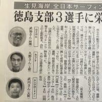 徳島新聞(9/1)掲載★LES