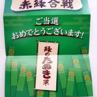 「赤緑合戦!あなたはどっち!? 赤いきつねと緑のたぬきを買って 当てよう!キャンペーン」 オリジナルクオカード