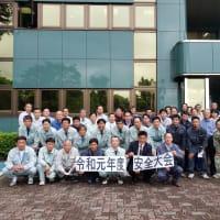 令和元年度 安全大会を開催しました。