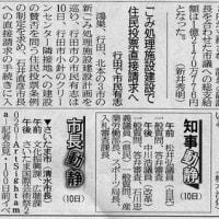 今朝の埼玉新聞に、行田市民ゴミ処理施設建設地を住民投票でと。動きが急ですね・・・