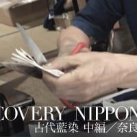 伝統工芸と算盤[そろばん] 古代藍染 中編(奈良)