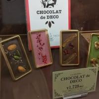 夢心地 甘い誘惑 チョコレート