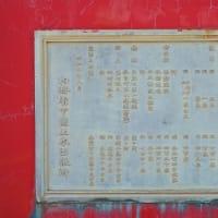 鹿児島旧港 北防波堤灯台 (鹿児島県 鹿児島市)