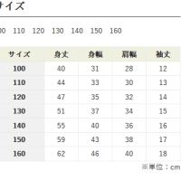 京賀塾Tシャツ(キッズ)