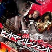 「ヒットマン:レジェンド 憎しみの銃弾」、イタリア製ギャング映画!