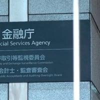 金融庁、邦銀の対中融資を緊急調査 弊誌が警鐘を鳴らした直後  ザ・リバティWeb