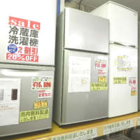 アラジン サマーセール開催! 冷蔵庫・洗濯機が2割引!!
