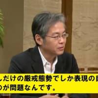 青木理氏の言う、「脅迫で中止された」「厳戒態勢でしか日本は表現の自由が出来ない」  「政治が煽った」  「政府が気に食わないものは補助金不交付にする」   これらの指摘はまったく的外れである!