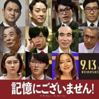 「記憶にございません!」(2019 東宝=フジテレビ)
