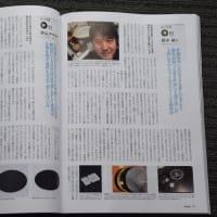 アナログ誌でターンテーブルシートやカートリッジスペーサーが評価されました。