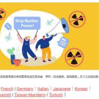 明日に向けて(2017)福島原発に中身不明のコンテナが4000基も!ずさんなことばかり続けている東電に放射能汚染水を海に流させるなんてとんでもない!